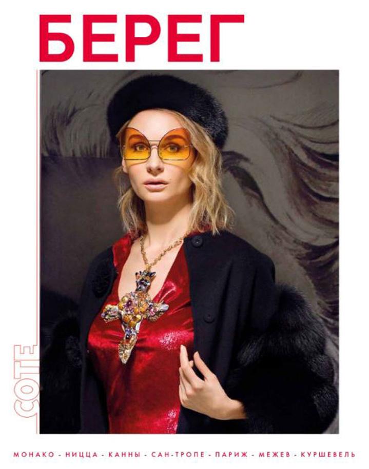 Bereg Magazine - Etiquette and Decorum